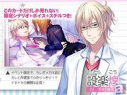 乙女向け恋愛カードゲーム『声カレ~放課後キミに会いに行く~』バレンタインはカレの甘いボイスで、とろけるような恋を楽しもう♪