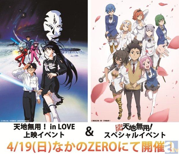 アニメ『天地無用!』シリーズのイベントが2本立てで開催決定!