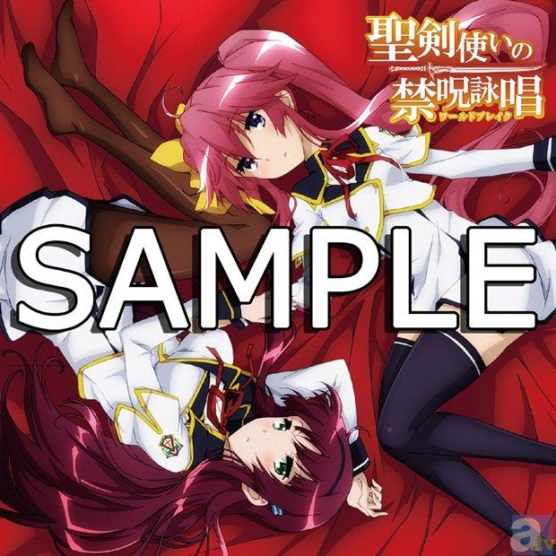 アニメ『聖剣使いの禁呪詠唱』主題歌CD 同時購入キャンペーン実施