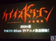 虚淵玄、奈須きのこも参加するTRPGリプレイ小説のアニメ化決定! 2015夏『ケイオス ドラゴン』発表会速報レポート!