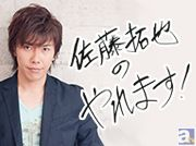 声優・佐藤拓也さんが、プロデューサーからの無茶振りに「やれます!」と男らしく挑戦していく、ラジオ番組『佐藤拓也の「やれます!」』がいよいよ本日より配信開始!