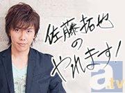 ラジオ番組『佐藤拓也の「やれます!」』が本日配信開始!