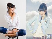 新井里美さんと木戸衣吹さんのレギュラーニコニコ生放送が決定! animelo mixが送るアニメ総合情報バラエティが2月28日スタート!