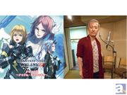 オンラインRPG『PHANTASY STAR ONLINE 2』ドラマCD第二弾キャストインタビュー:カブラカン役・小野坂昌也さん