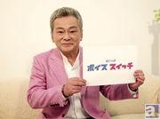 「私は過去を捨てた男だから、振り返らないのだよ」池田秀一さん、『ボイス スイッチ』収録後インタビュー!