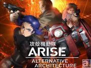 TV新番組「攻殻機動隊ARISE ALTERNATIVE ARCHITECTURE」OPテーマ「あなたを保つもの」を坂本真綾さん&コーネリアスさんが担当
