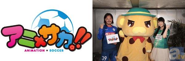 サッカー×アニメ×地域復興! 『アニ×サカ!!』記者会見レポ