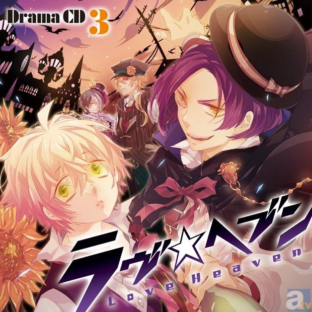 『ラヴヘブン』ドラマCD第3巻が2015年5月27日発売