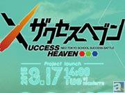 キャラクターデザインに平井久司さんを起用!豪華声優陣が共演!アニメなのか?ゲームなのか?謎のサイト『ザクセスヘブン(XUCCESS HEAVEN)』がオープン!