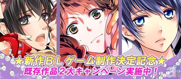 「おとめ堂」待望の新作BLゲーム制作決定!記念キャンペーンも実施