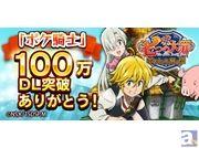 『七つの大罪 ポケットの中の騎士団』100万ダウンロード突破! 記念ログインキャンペーン、キャラクターから日替わりお祝いボイスも!