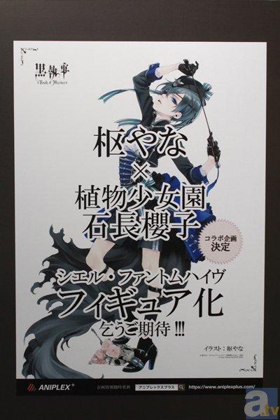 『黒執事』のシエルがフィギュア制作開始!【AJ2015】