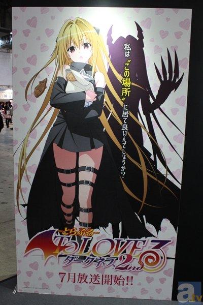 『To LOVEる ダークネス』2期放送時期決定【AJ2015】