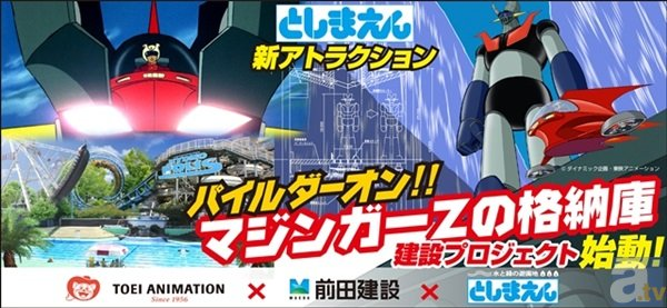 新アトラクション『マジンガーZの格納庫』建設プロジェクト始動!