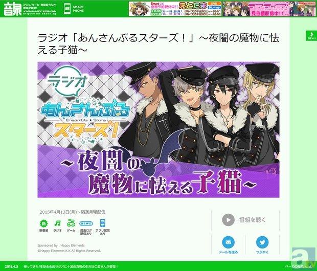 『あんさんぶるスターズ!』のラジオ番組が、4月13日より配信決定