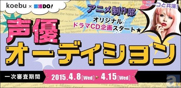声優・ニーコさんとドラマCDをつくる声優オーディションが開催