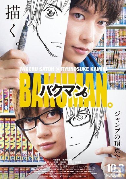 佐藤さん&神木さん主演映画『バクマン。』ティザービジュアル解禁