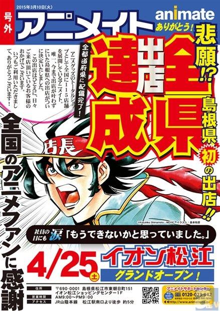 アニメイト イオン松江グランドオープンにつき様々なイベントが開催