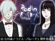 前野智昭さんと瀬戸麻沙美さんと「デス・パレード」を振り返る1回限定のラジオがアニメイトTVにて5/1(金)より配信決定!!
