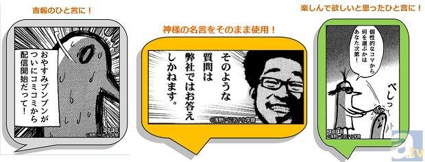 アプリ『コミコミ』にて浅野いにお氏の『おやすみプンプン』配信開始