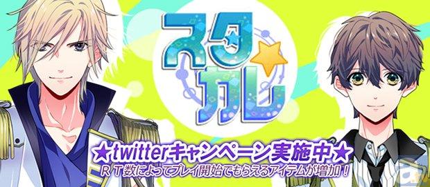 新作BLゲーム『スタカレ』Twitter RTキャンペーン開始!