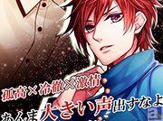 美しき吸血鬼達との恋愛ストーリーが人気の乙女ゲーム『イケメン吸血鬼★ヴァン恋』 iOS版配信開始!