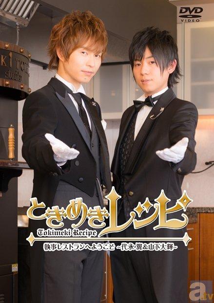 代永さん・山下さん出演の「ときめきレシピ」第4弾が6月17日発売