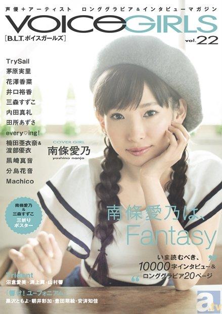 南條愛乃さん特集!「B.L.T. VOICE GIRLS」発売 | アニメイトタイムズ