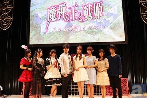 『魔弾の王と戦姫』ファン感謝イベントレポート
