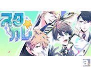 20万人のBLファンを虜にしてきた「おとめ堂」の新作BLゲーム『スタカレ~スターなカレとの恋愛事情~』GREEにて配信開始!