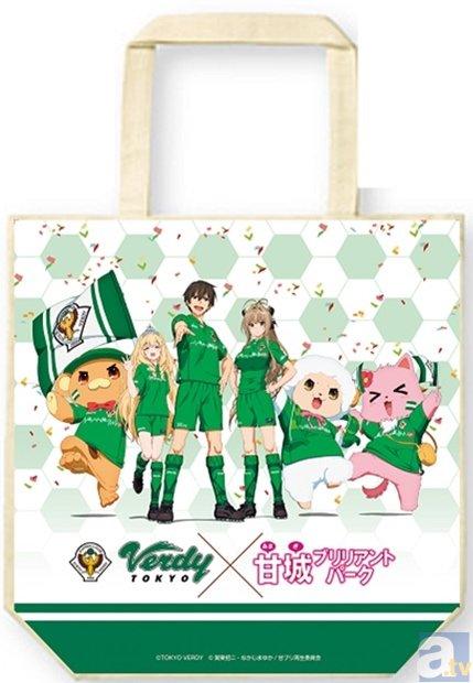 東京ヴェルディと甘ブリのコラボトートバッグがイベント限定販売