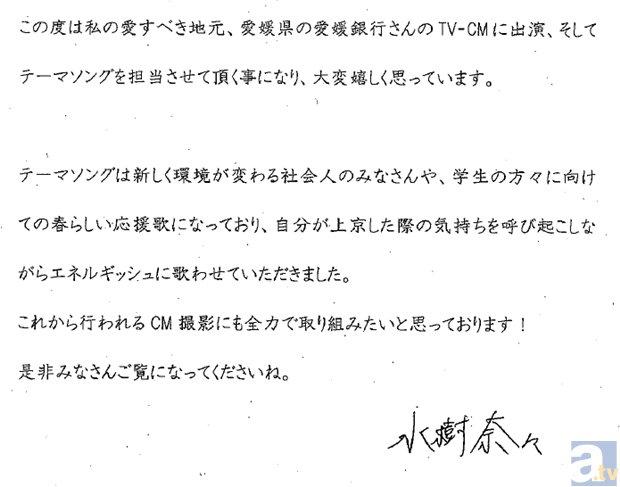 水樹奈々さん、愛媛銀行イメージガールに決定! テーマ曲も担当
