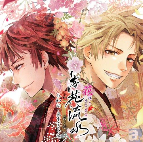 『花咲くまにまに』完全新作ドラマCD第二弾が発売決定!