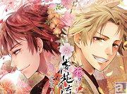 『花咲くまにまに』完全新作ドラマCD第二弾が発売決定! 全三作でシリーズ展開、第一弾は谷和助・藤重宝良編!