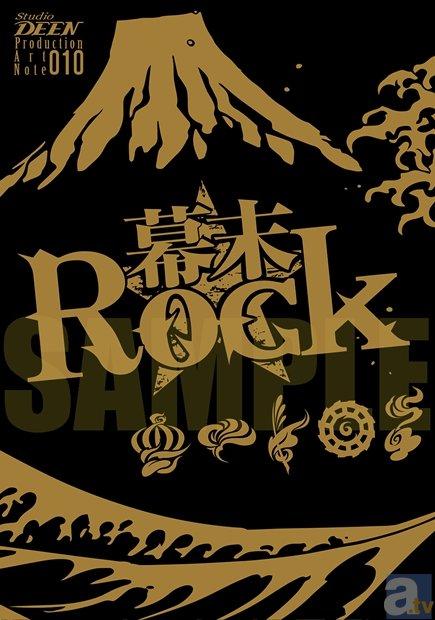 原画集最新刊の『幕末Rock』など期間限定通販決定! 『DEENshop』にて スパコミ24アフターマーケット開催-2