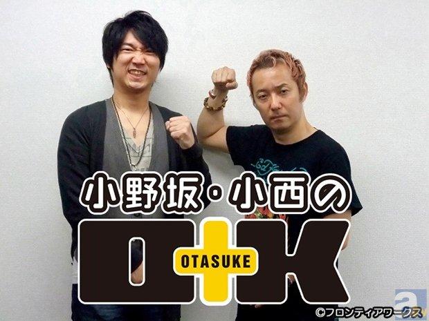 「小野坂・小西のO+K」ファンクラブ継続、新規会員募集を開始!