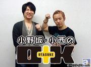 「小野坂・小西のO+K」ファンクラブ継続手続き、及び新規会員募集を開始! 継続特典は撮り下ろしDVD!