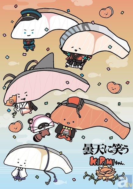 ▲曇天に笑う×KIRIMIちゃん.コラボ キービジュアル