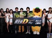 諏訪部順一さんも登壇した『新劇場版 頭文字D Legend2 -闘走-』初日舞台挨拶速報レポート