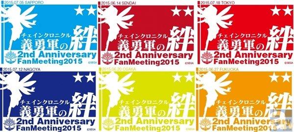 『チェンクロ』2周年ツアー開催決定!