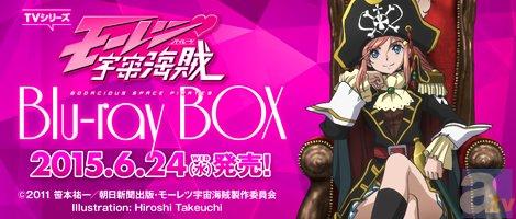 すべてのイラストは、竹内浩志さん描き下ろし! TVアニメ『モーレツ宇宙海賊』Blu-ray BOXのパッケージデザインが到着-2