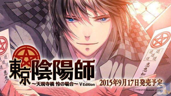 BLアドベンチャー『東京陰陽師』の新作が9月17日に発売