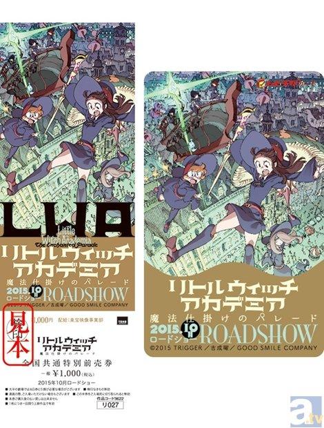 ▲劇場前売り券&ムビチケ