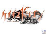 事前登録者が10万人を突破! 『ケイオスドラゴン 混沌戦争』6月20日参加のイベント詳細発表&TVアニメ版との連動企画が判明!