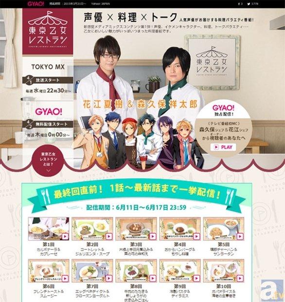 森久保さん&花江さん出演『東京乙女レストラン』期間限定で無料配信