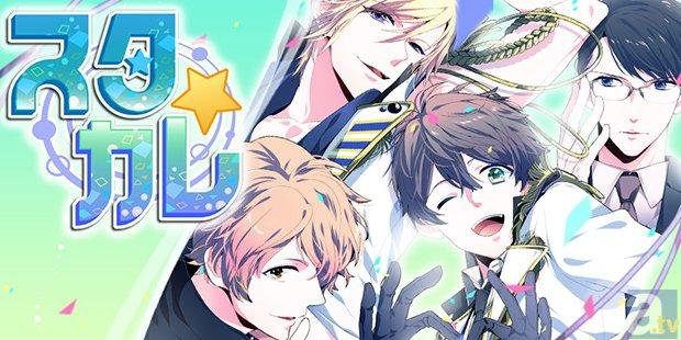 おとめ堂が送る新作BLゲーム『スタカレ』をレビュー