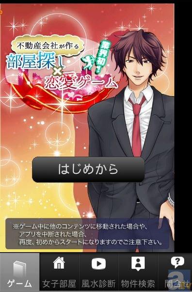 イケメンと部屋探しが出来る恋愛RPGアプリが配信スタート!