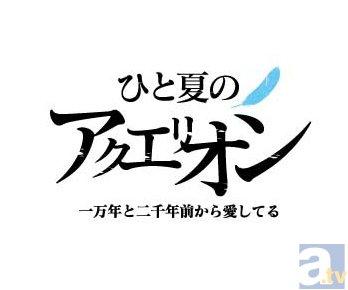 「ひと夏のアクエリオン」6/19(金)よりチケット先行受付決定!