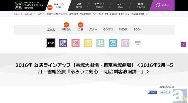 宝塚により『るろうに剣心』初ミュージカル化! 主演・公演概要は?