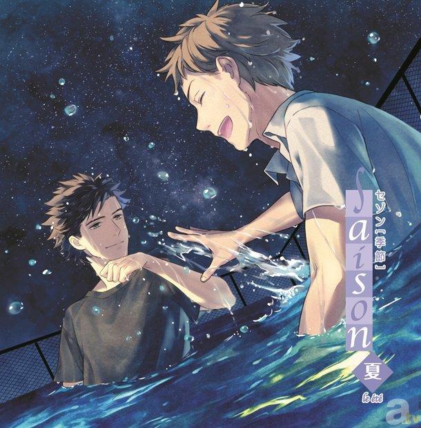 羽多野渉さん、松岡禎丞さん、代永翼さん出演のドラマCDが登場